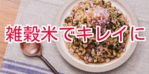 女性のミカタ「雑穀米」