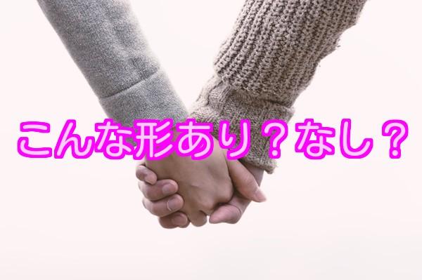 新しい恋愛の形?「セカンドパートナー」