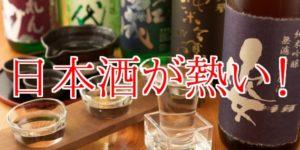 今 おとな女子に日本酒が熱い!