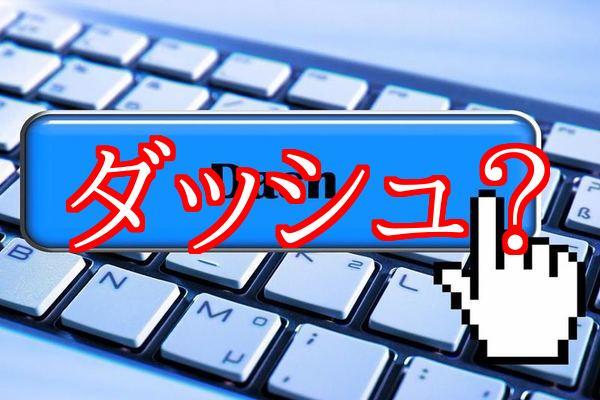 """""""ぽちっ""""とが神すぎる!"""