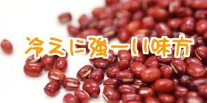 小豆と玄米をフル活用!