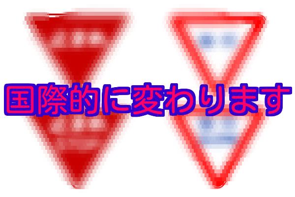 「止まれ」「徐行」の標識が国際化に!