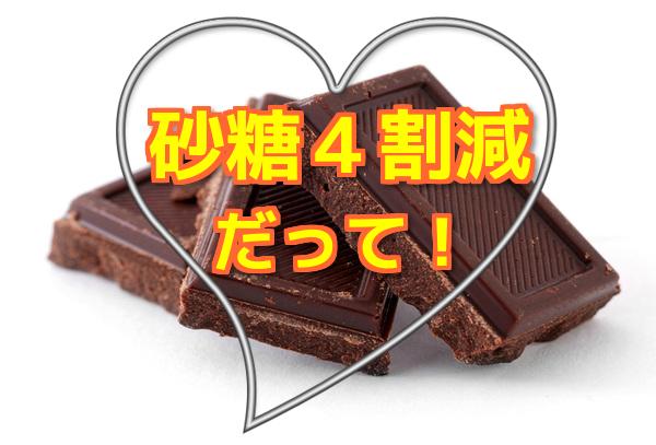 「甘~いチョコ」ヘルシー?