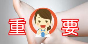 """""""足首回し""""の極意をマスターする!"""