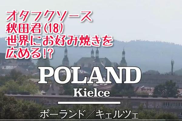 秋田君 世界でお好み焼き ポーランド編②