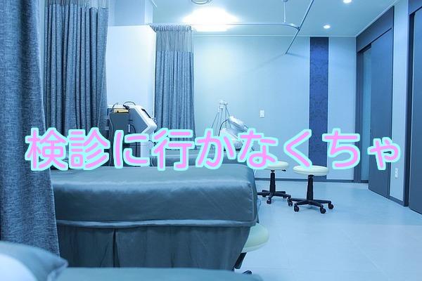 子宮がん検診は定期的に!