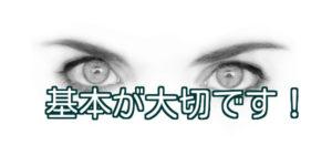 美人眉毛の基本