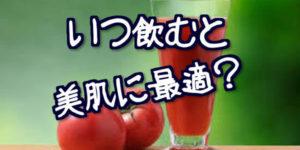 驚き!トマトジュースのリコピン効果って知ってる?