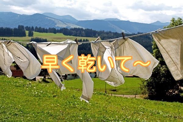 必見!洗濯物を早く乾かす方法