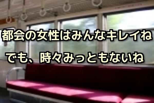 電車での化粧を叱ったら、どうなった?