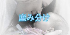 赤ちゃんの産み分け方法