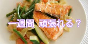 今 人気!7 Daysダイエット法