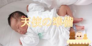 出産前の準備