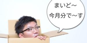 """ご用心 """"お試し詐欺""""?"""