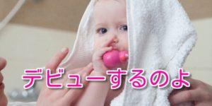赤ちゃんのお風呂デビュー!