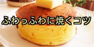 ふわふわホットケーキの作り方