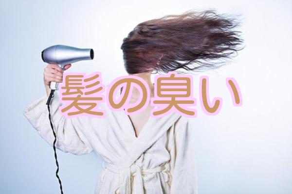 髪の毛に臭いを付きにくくする
