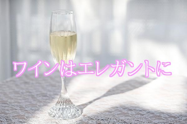 素敵なワインの飲み方