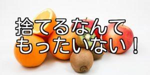 風邪にはビタミン丸ごと果実