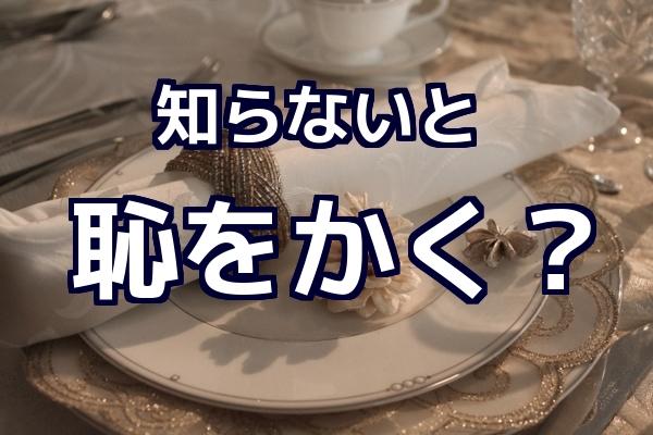 テーブルマナーの基本・・・知ってました?