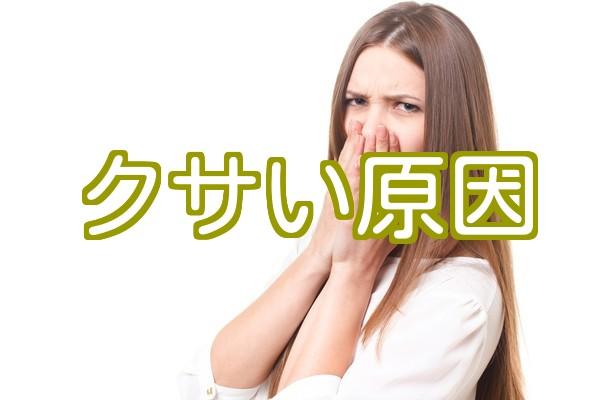 女性加齢臭、知ってた?