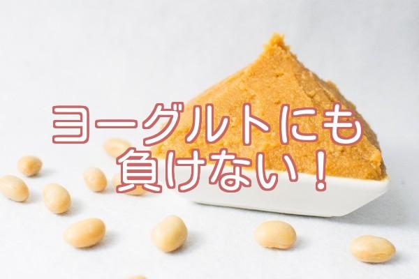 女性の味方 お味噌!