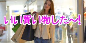 働く女性が満足した買い物とは?