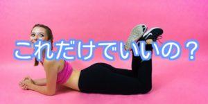 運動不足解消!実は簡単。