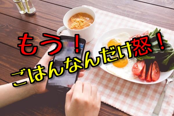 """自己チュー! """"ゲーム中毒男子"""""""