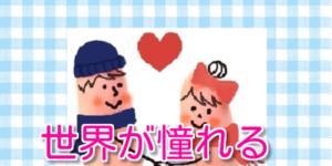 キュート❤日本人夫婦のインスタが大人気