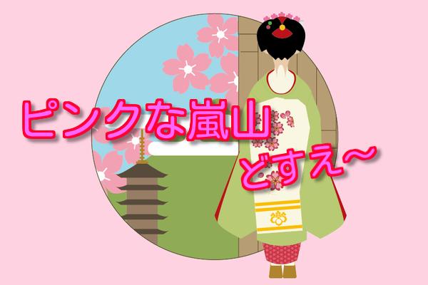 【京都】SNSでピンクな嵐山