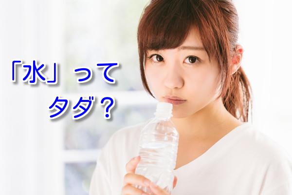 冷水機で「ボトルを満タン」・・・ いけないの?