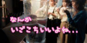 若い女性が「昭和酒場」にハマるのは?