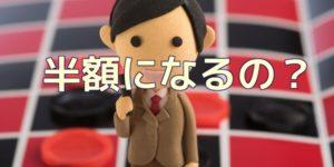 NHK受信料に「家族割」ってあるの?