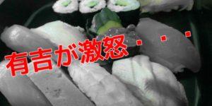 出前の「寿司桶」洗う?洗わない?