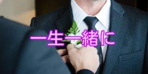 男性が結婚を意識する時