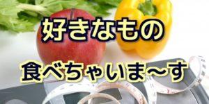 【必見】健康になる12の食習慣って?