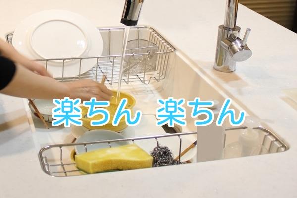 食器洗いをラクに!