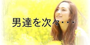 「魔性の女社員」にドン引き?!