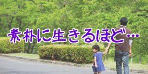 庶民だけが税に苦しむ!日本の現実