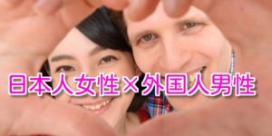 日本人男性は外国人女性にモテないの?
