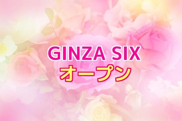 オープンした「GINZA SIX」ってどんなところ?