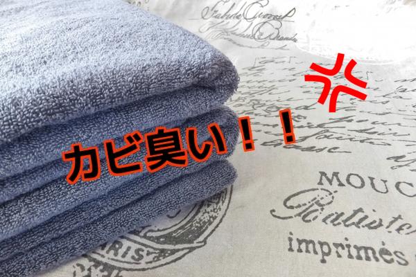"""バスタオルの""""雑菌臭""""を撃退!!"""