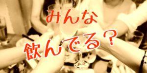 【衝撃】呑んべぇ天国の日本で飲み放題禁止!?