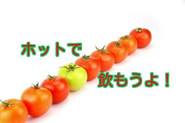 リコピンの吸収が4倍になる「ホットトマトジュース」飲みた〜い!