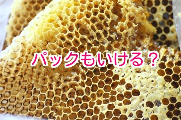 塗っても食べてもお肌をきれいにしてくれるハチミツ