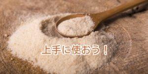 お砂糖の事知ってる?お砂糖を知って体に良い使い方をしよう〜
