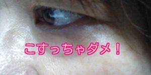 貴女はどうしてる?目の周りの黒ずみ・・・その原因知ってる?